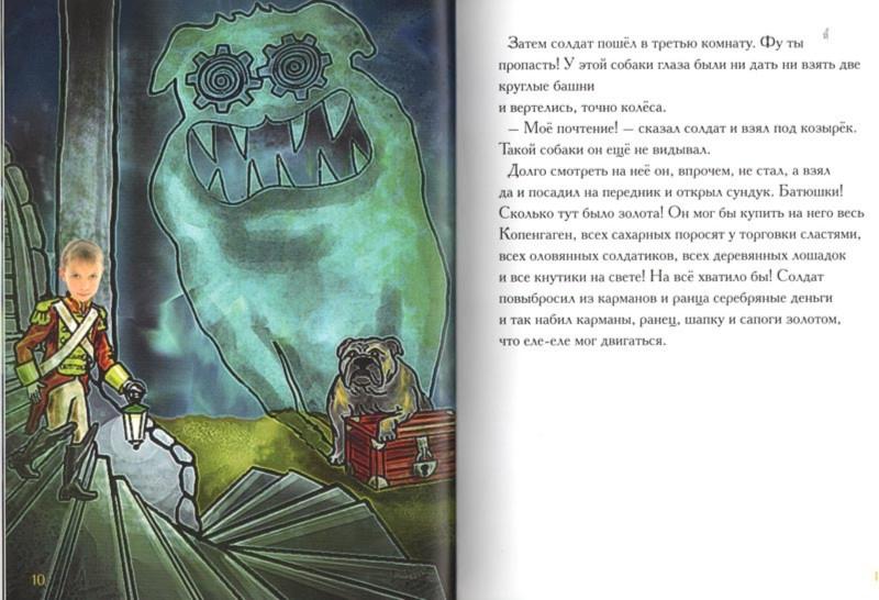 Иллюстрация 1 из 24 для Огниво. Волшебное превращение (с личной персонализацией) - Ханс Андерсен | Лабиринт - книги. Источник: Лабиринт