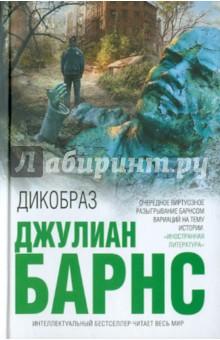 Обложка книги Дикобраз, Барнс Джулиан