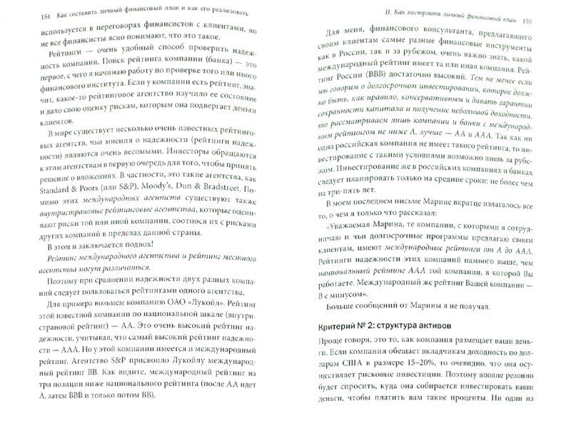 Иллюстрация 1 из 11 для Как составить личный финансовый план и как его реализовать - Владимир Савенок   Лабиринт - книги. Источник: Лабиринт