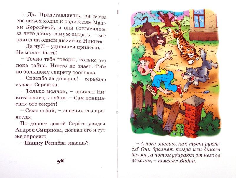 Иллюстрация 1 из 16 для Верхом на портфеле - Валентин Постников | Лабиринт - книги. Источник: Лабиринт