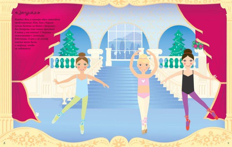 Иллюстрация 1 из 23 для Новогодние чудеса - Кларк, Пратт | Лабиринт - книги. Источник: Лабиринт