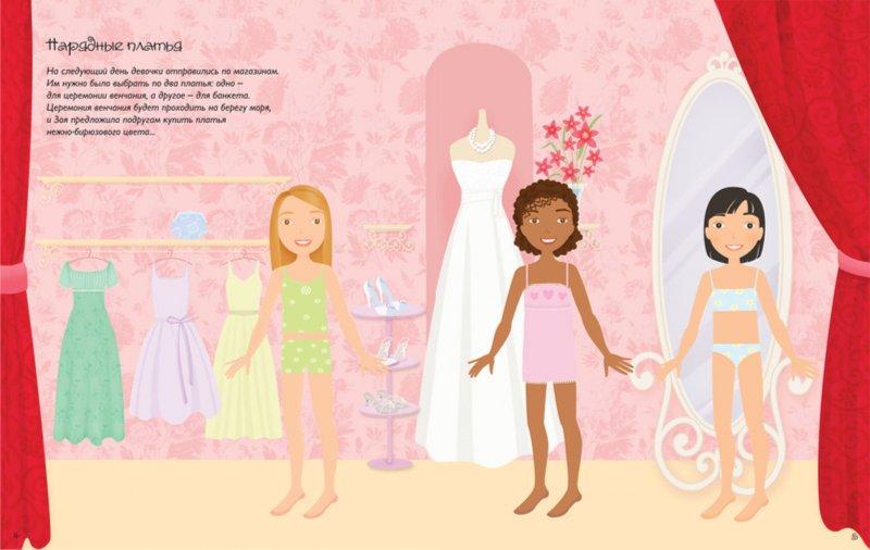 Иллюстрация 1 из 15 для Подружки невесты - Люси Боумен | Лабиринт - книги. Источник: Лабиринт