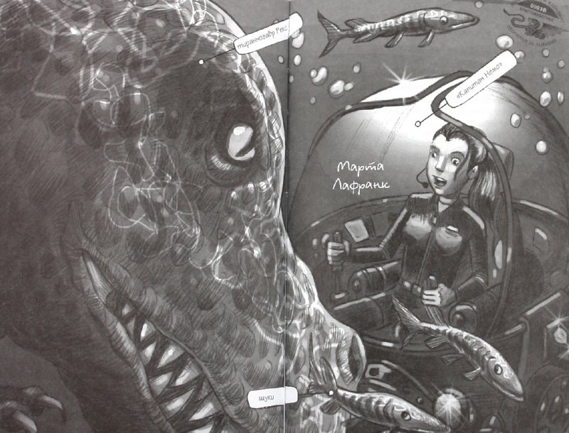 Иллюстрация 1 из 43 для Тайна озера Лох-Несс - Альберто Мелис   Лабиринт - книги. Источник: Лабиринт