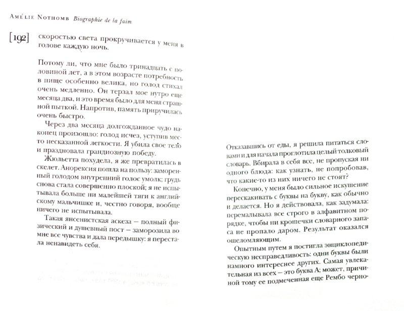 Иллюстрация 1 из 10 для Любовный саботаж; Биография голода - Амели Нотомб   Лабиринт - книги. Источник: Лабиринт