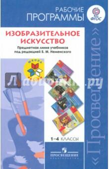 Изобразительное искусство. 1-4 классы. Рабочие программы. К учебникам под ред. Б.М. Неменского. ФГОС