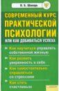 Современный курс практической психологии, или Как добиваться успеха, Шапарь Виктор Борисович
