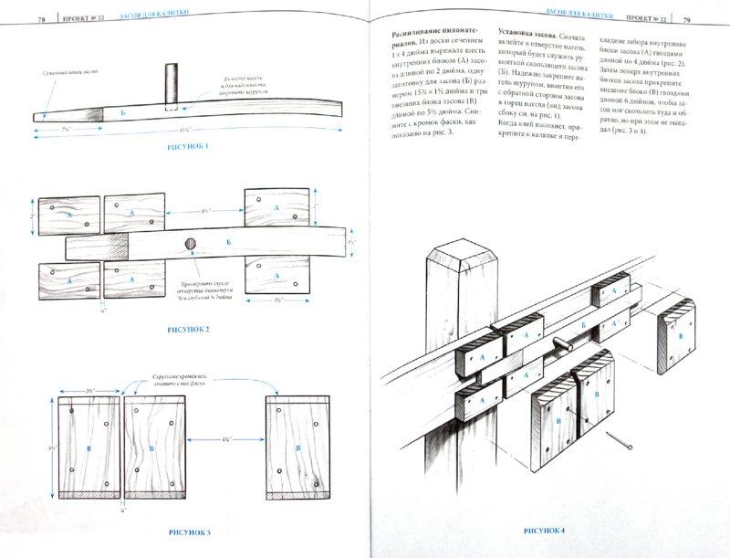 Иллюстрация 1 из 4 для Практичные самоделки для дачи и сада | Лабиринт - книги. Источник: Лабиринт