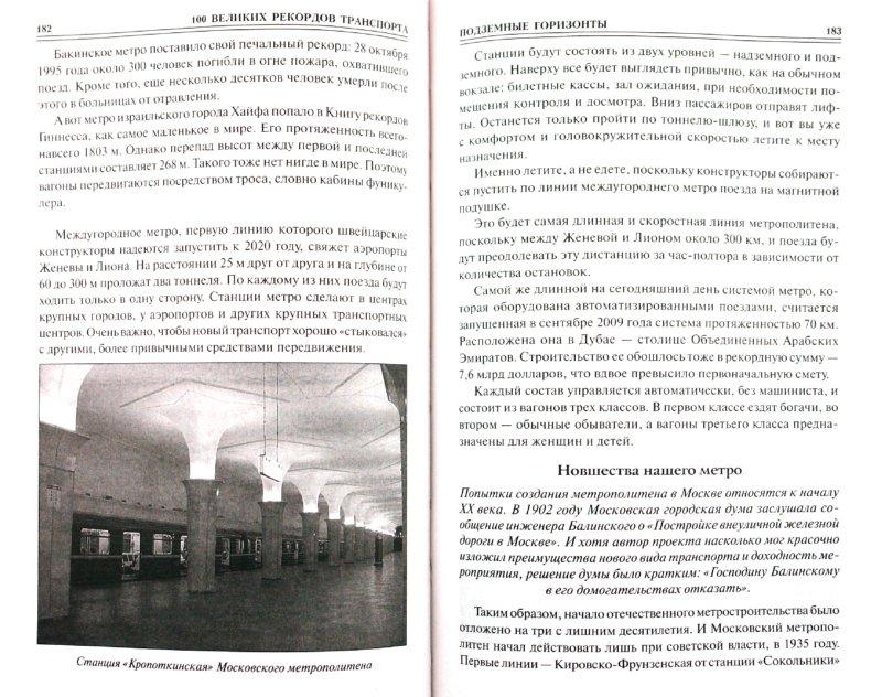 Иллюстрация 1 из 59 для 100 великих рекордов транспорта - Станислав Зигуненко | Лабиринт - книги. Источник: Лабиринт