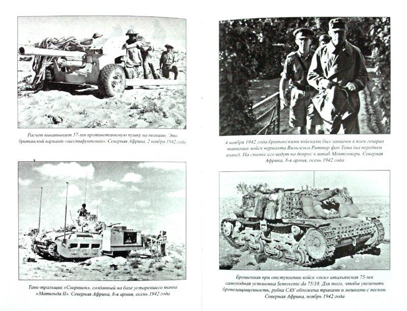 Иллюстрация 1 из 16 для Неизвестная война - Илья Мощанский | Лабиринт - книги. Источник: Лабиринт
