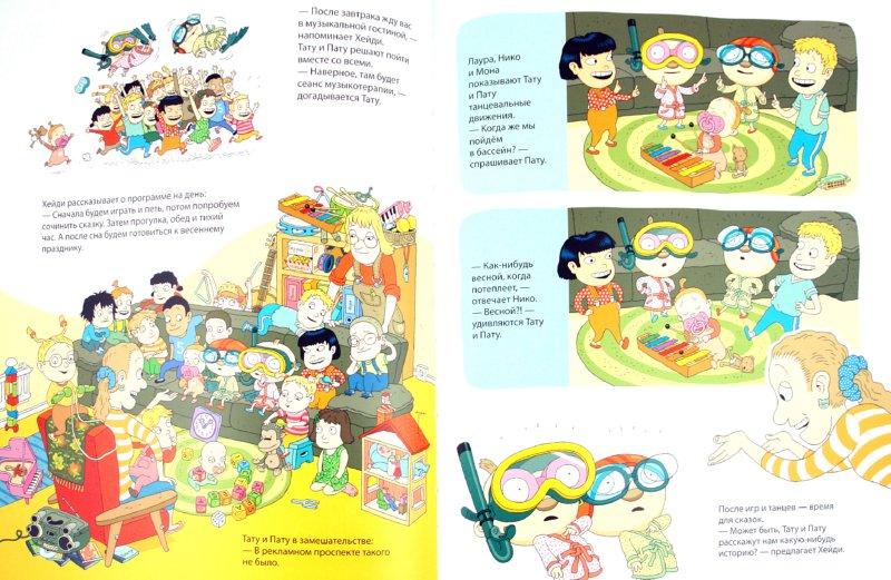 Иллюстрация 1 из 17 для Тату и Пату  в детском саду - Хавукайнен, Тойвонен | Лабиринт - книги. Источник: Лабиринт