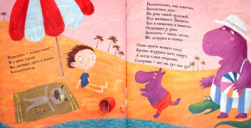 Иллюстрация 1 из 32 для Напоминания по слонолетанию - Игорь Лагерев | Лабиринт - книги. Источник: Лабиринт