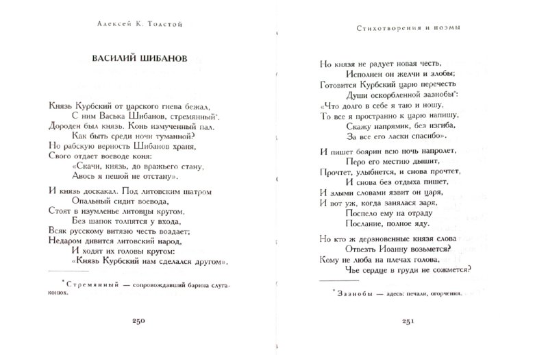 Иллюстрация 1 из 10 для Стихотворения и поэмы - Алексей Толстой | Лабиринт - книги. Источник: Лабиринт