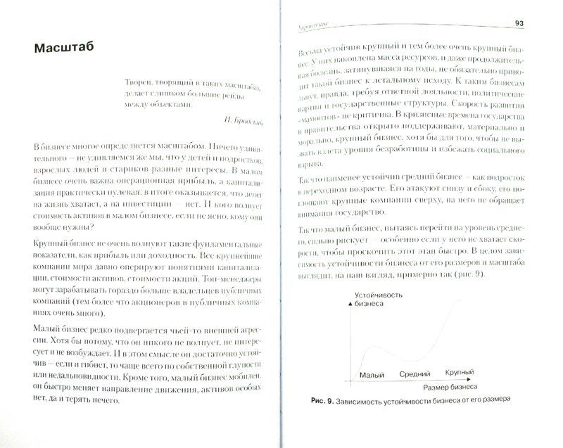 Иллюстрация 1 из 25 для Бизнес как система. Разговор по душам о ситуациях и понятиях - Альтшулер, Городнов   Лабиринт - книги. Источник: Лабиринт