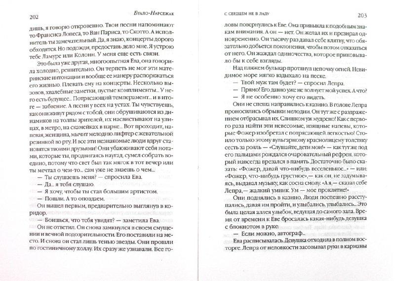 Иллюстрация 1 из 6 для Из царства мертвых - Буало-Нарсежак | Лабиринт - книги. Источник: Лабиринт