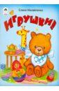 Михайленко Елена Петровна Игрушки военные игрушки для детей did y26 36 ss067 fbi hrt