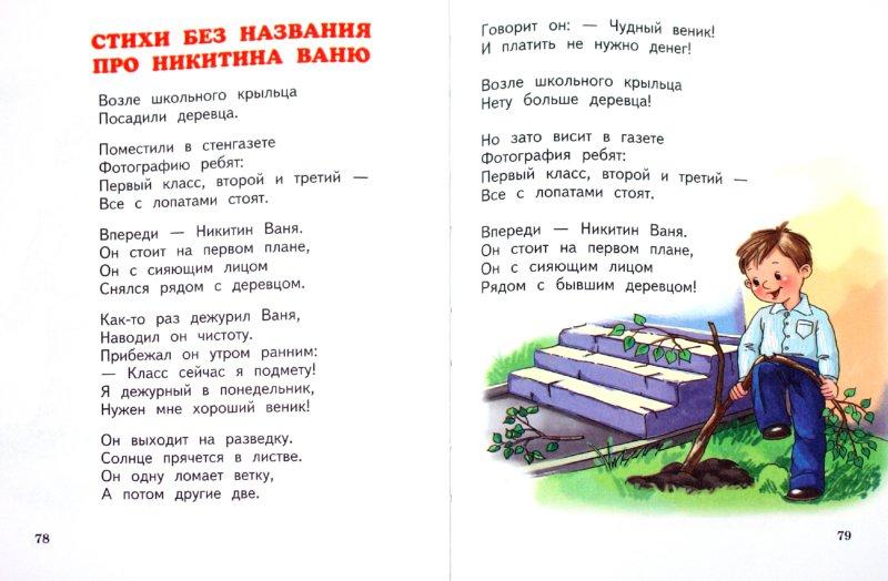 Иллюстрация 1 из 10 для Стихи - Агния Барто | Лабиринт - книги. Источник: Лабиринт
