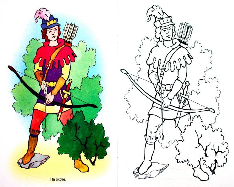 Иллюстрация 1 из 16 для Рыцари   Лабиринт - книги. Источник: Лабиринт