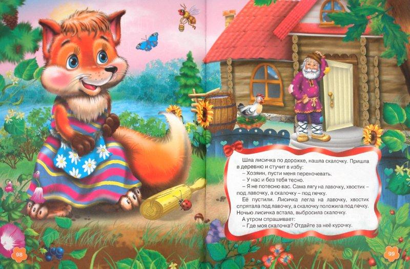 Иллюстрация 1 из 20 для Коллекция русских сказок | Лабиринт - книги. Источник: Лабиринт