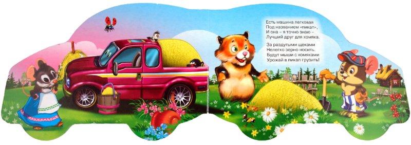 Иллюстрация 1 из 8 для Легковые машины - Наталья Ушкина | Лабиринт - книги. Источник: Лабиринт