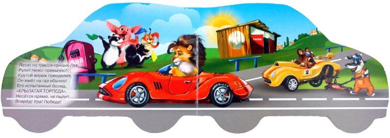 Иллюстрация 1 из 8 для Скоростные машины - Мария Манакова | Лабиринт - книги. Источник: Лабиринт
