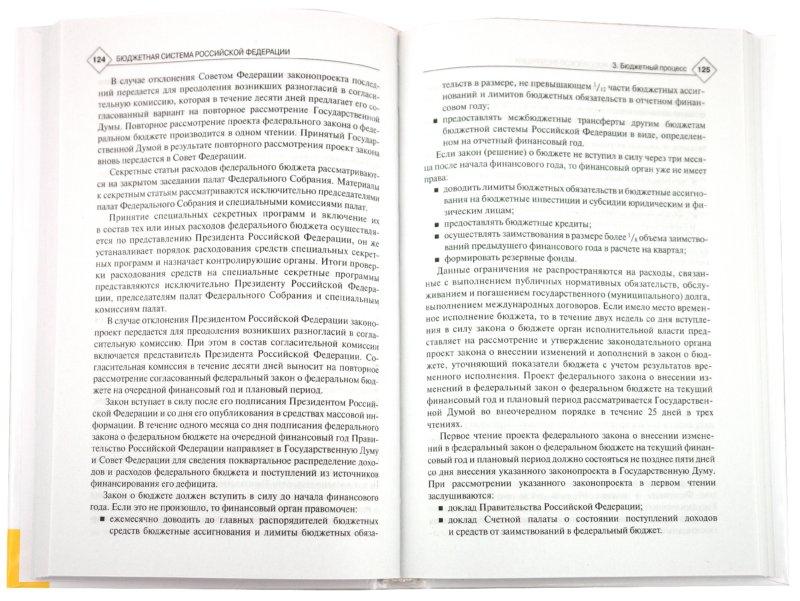 Иллюстрация 1 из 7 для Бюджетная система Российской Федерации. Учебник - Золотарева, Смородинова | Лабиринт - книги. Источник: Лабиринт