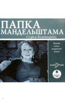 Папка Мандельштама. Живой голос свидетеля эпохи (CDmp3)