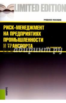 Риск-менеджмент на предприятиях промышленности и транспорта: учебное пособие