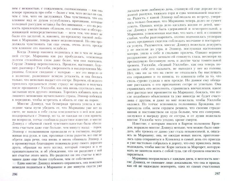 Иллюстрация 1 из 16 для Собрание сочинений в 3-х томах (комплект) - Джейн Остин | Лабиринт - книги. Источник: Лабиринт