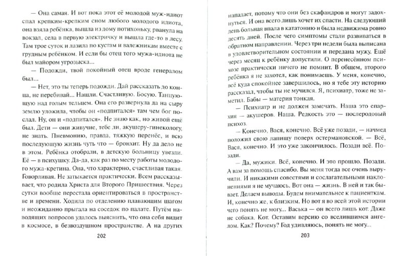 Иллюстрация 1 из 2 для Акушер-ХА! Байки - Татьяна Соломатина   Лабиринт - книги. Источник: Лабиринт