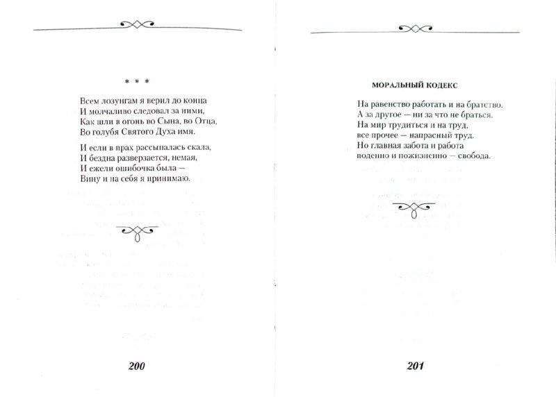 Иллюстрация 1 из 7 для Лошади в океане - Борис Слуцкий | Лабиринт - книги. Источник: Лабиринт