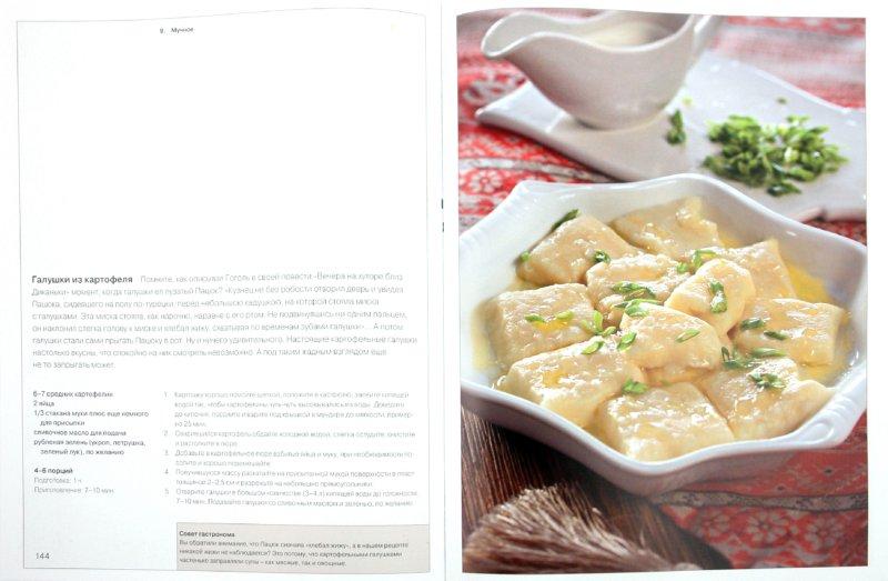 Иллюстрация 1 из 16 для Украинская домашняя кухня - Алеся Иванова | Лабиринт - книги. Источник: Лабиринт