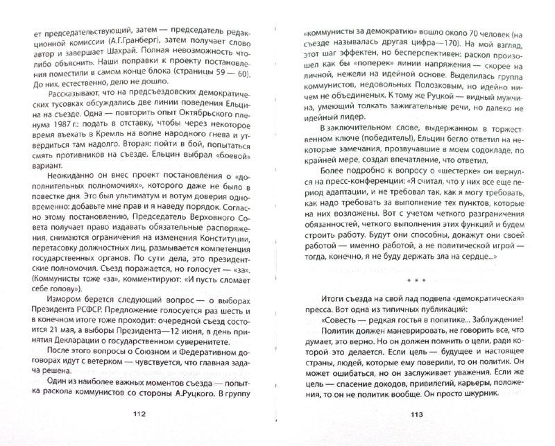 Иллюстрация 1 из 4 для Мятеж против Ельцина. Команда по спасению СССР - Владимир Исаков   Лабиринт - книги. Источник: Лабиринт