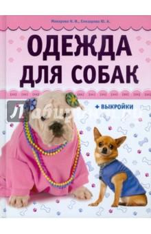 книга одежда для собак выкройки макарова елизарова купить