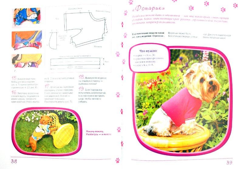 Иллюстрация 1 из 29 для Одежда для собак (+ выкройки) - Макарова, Елизарова | Лабиринт - книги. Источник: Лабиринт