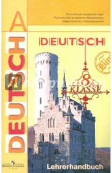 Немецкий язык. 8 класс. Книга для учителя. Пособие для общеобразовательных учреждений
