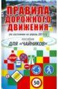 Правила дорожного движения (пособие для «чайников»), Приходько Алексей Михайлович