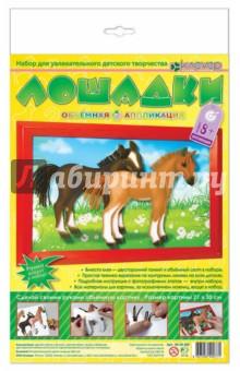 "Объемная аппликация ""Лошадки"" (АБ 24-502)"