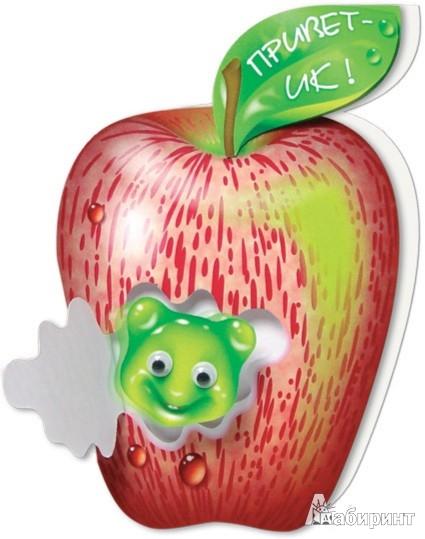 Иллюстрация 1 из 2 для Привет-ИК! (АБ 23-202) | Лабиринт - игрушки. Источник: Лабиринт