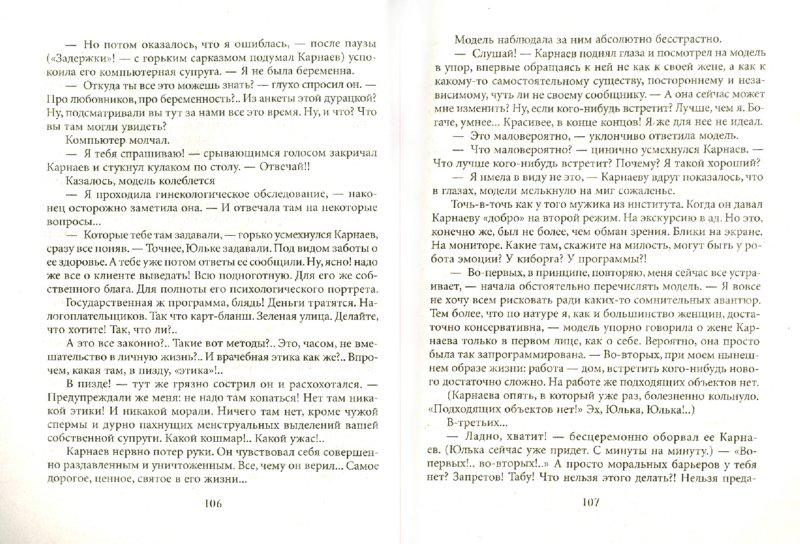 Иллюстрация 1 из 7 для Сын Люцифера. Книга 5. Любовь (2366) - Сергей Мавроди | Лабиринт - книги. Источник: Лабиринт