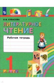 литературная тетрадь 1 класс