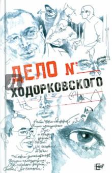 Дело Ходорковского