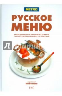 Русское меню