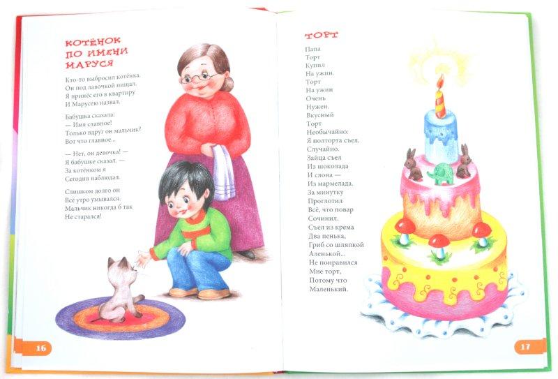 Иллюстрация 1 из 15 для Разноцветные стихи - Виктор Лясковский | Лабиринт - книги. Источник: Лабиринт