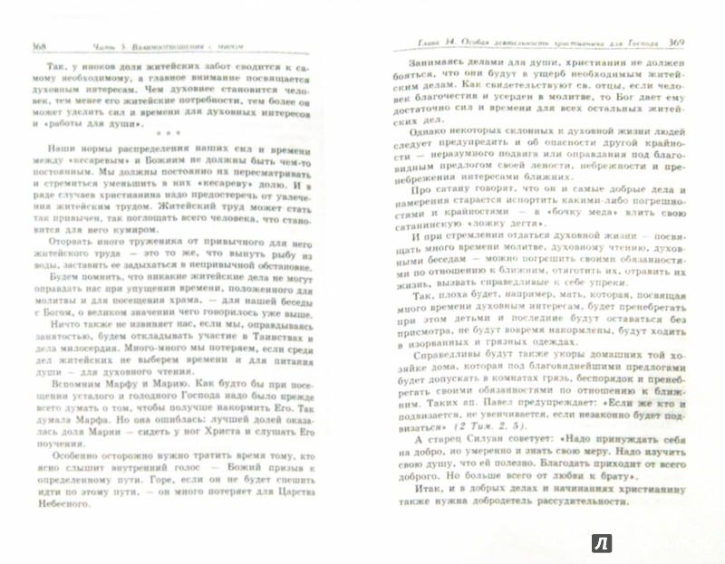 Иллюстрация 1 из 30 для Современная практика православного благочестия. В 2-х томах - Николай Пестов | Лабиринт - книги. Источник: Лабиринт