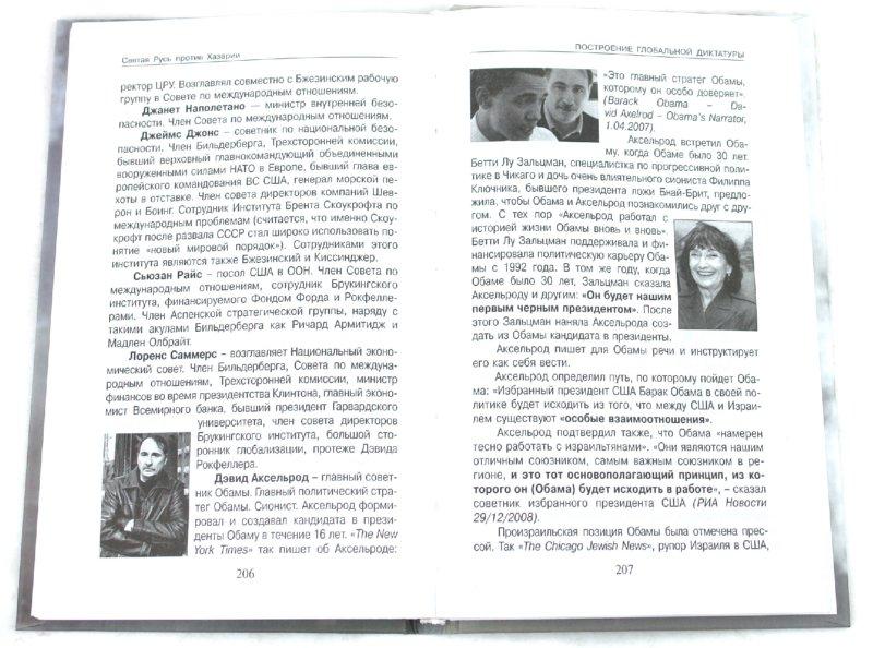 Иллюстрация 1 из 8 для Святая Русь против Хазарии. Алгоритмы геополитики и стратегии тайных войн мировой закулисы - Татьяна Грачева   Лабиринт - книги. Источник: Лабиринт