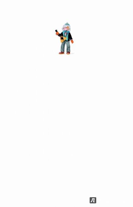 Иллюстрация 1 из 35 для Женькин клад - Игорь Носов | Лабиринт - книги. Источник: Лабиринт