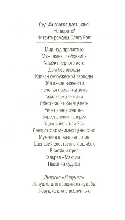 Иллюстрация 1 из 9 для Эдельвейсы для Евы - Олег Рой   Лабиринт - книги. Источник: Лабиринт