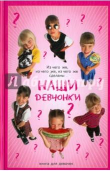 Из чего же, из чего же сделаны наши девчонки. Книга для девочек григорий лепс – ты чего такой серьёзный cd