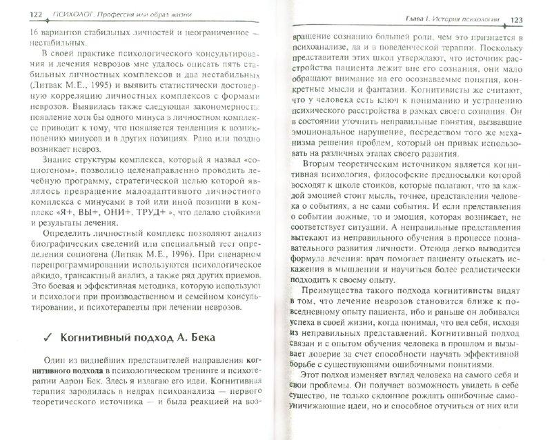 Иллюстрация 1 из 3 для Психолог: профессия или образ жизни - Михаил Литвак | Лабиринт - книги. Источник: Лабиринт