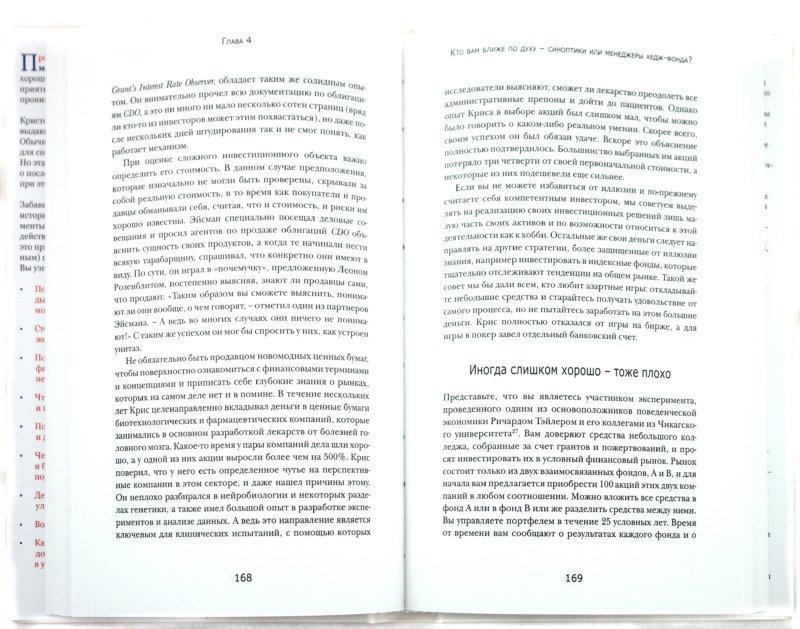 Иллюстрация 1 из 6 для Невидимая горилла, или история о том, как обманчива наша интуиция - Шабри, Саймонс | Лабиринт - книги. Источник: Лабиринт